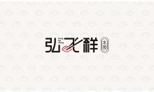 弘飞翔品牌形象设计
