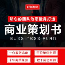 威客服务:[105763] 商业策划书