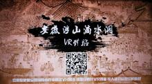 浮山滴水洞VR景区