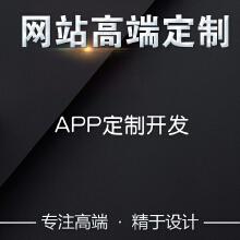威客服务:[105860] APP定制开发