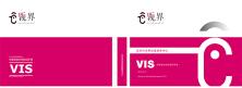 公益活动VI设计