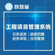 威客服务:[99933] 工程项目管理系统
