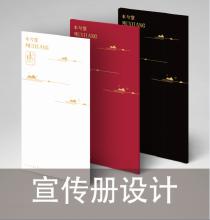 威客服务:[105979] 宣传册设计