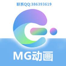威客服务:[106031] MG动画