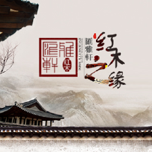 【企业网站】汇雅轩红木家具