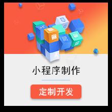 威客服务:[106092] 微信小程序定制开发 餐饮小程序 电商小程序 社交小程序 工具类小程序