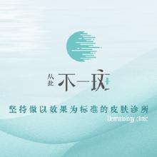 【H5响应式网站】广州不一斑医疗