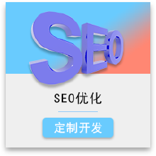 威客服务:[106090] 网站SEO优化 搜索引擎优化 关键词排名优化 快速排名首页