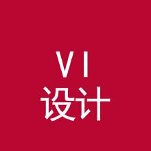 威客服务:[105065] VI设计