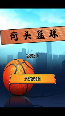 H5游戏-篮球游戏