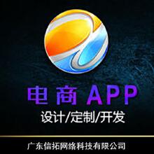 威客服务:[106219] app开发IOS安卓系统综合商城购物配送源生开发APP定制(测试)