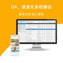 威客服务:[106352] OA、信息化系统建设定制服务