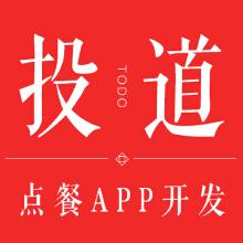 威客服务:[106378] APP定制开发/点餐APP开发/点餐APP定制开发