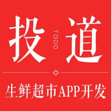 威客服务:[106380] APP定制开发/生鲜超市APP开发/生鲜超市APP定制开发