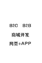威客服务:[106477] B2C B2B商城网页+APP开发