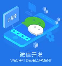 威客服务:[93856] [微信开发]微信程序定制开发、公众号定制开发、微信商城、微网站