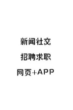 威客服务:[106478] 新闻资讯APP开发招聘求职教学培训作业考试图书阅读在线教育视频
