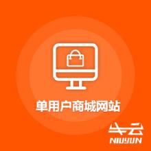 威客服务:[106612] 【智尊定制版】单用户商城网站