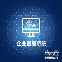 威客服务:[106606] 【速享版】企业管理系统