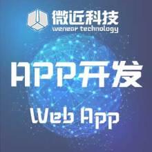 威客服务:[106671] IOS/安卓/APP定制软件开发/Web app开发/APIcloud