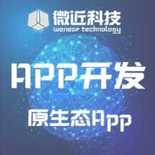 威客服务:[106670] IOS/安卓/APP定制软件开发/原生态app开发/APIcloud