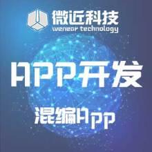威客服务:[106672] IOS/安卓/APP定制软件开发/混编app开发/APIcloud