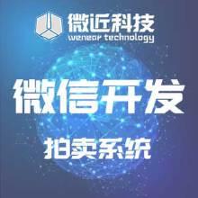 威客服务:[106667] 软件开发/微信开发/微信公众号开发/微信拍卖系统开发
