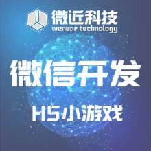 威客服务:[106663] 软件开发/微信开发/小程序开发/微信公众号开发/H5小游戏开发/H5小游戏设计