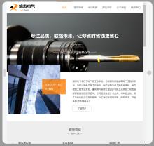 五站合一企业展示型官网