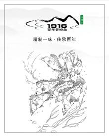 1916.百年臭鳜鱼
