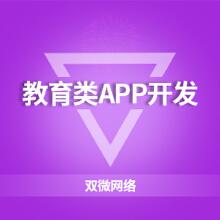 在线直播APP开发/教育APP开发/英语学习app开发