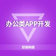 办公app开发/健康类app开发/教育类app开发