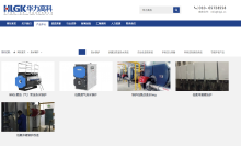 北京华力高科热能技术有限公司官网