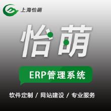 erp定制|crm|oa|erp开发|erp系统|上海怡萌
