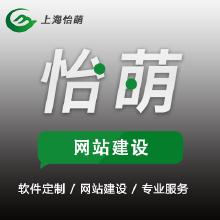 威客服务:[106537] 公司官网 网站定制开发 企业网站建设 网站开发 上海怡萌