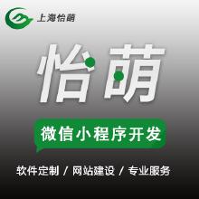 威客服务:[106535] 微信公众号平台微信小程序h5分销商城官网功能定制开发上海怡萌