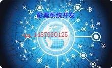 威客服务:[106865] 彩票系统中国专业彩票系统软件开发