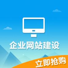 威客服务:[106961] 企业官网、企业商城、资讯门户平台