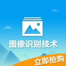 威客服务:[106962] 产品、物件、图库等图像识别应用技术