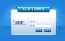 ERP管理系统