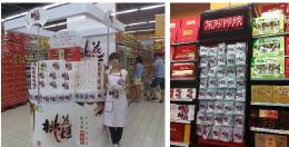 桃花姬阿胶糕市场营销策划案例分享