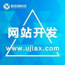 威客服务:[106261] 电商网站 品牌官网 企业网站 H5开发