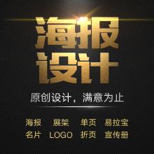 威客服务:[107154] 海报亚博游戏网站