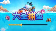 大圣捕鱼_棋牌游戏开发_捕鱼游戏开发_网络电玩城开发