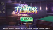 方通棋牌_棋牌游戏开发公司_房卡麻将定制_捕鱼电玩金币开发