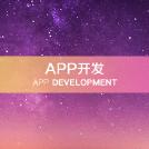 威客服务:[107219] APP开发