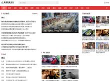 京津冀资讯网