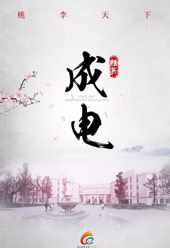 电子科大60周年校庆海报欣赏
