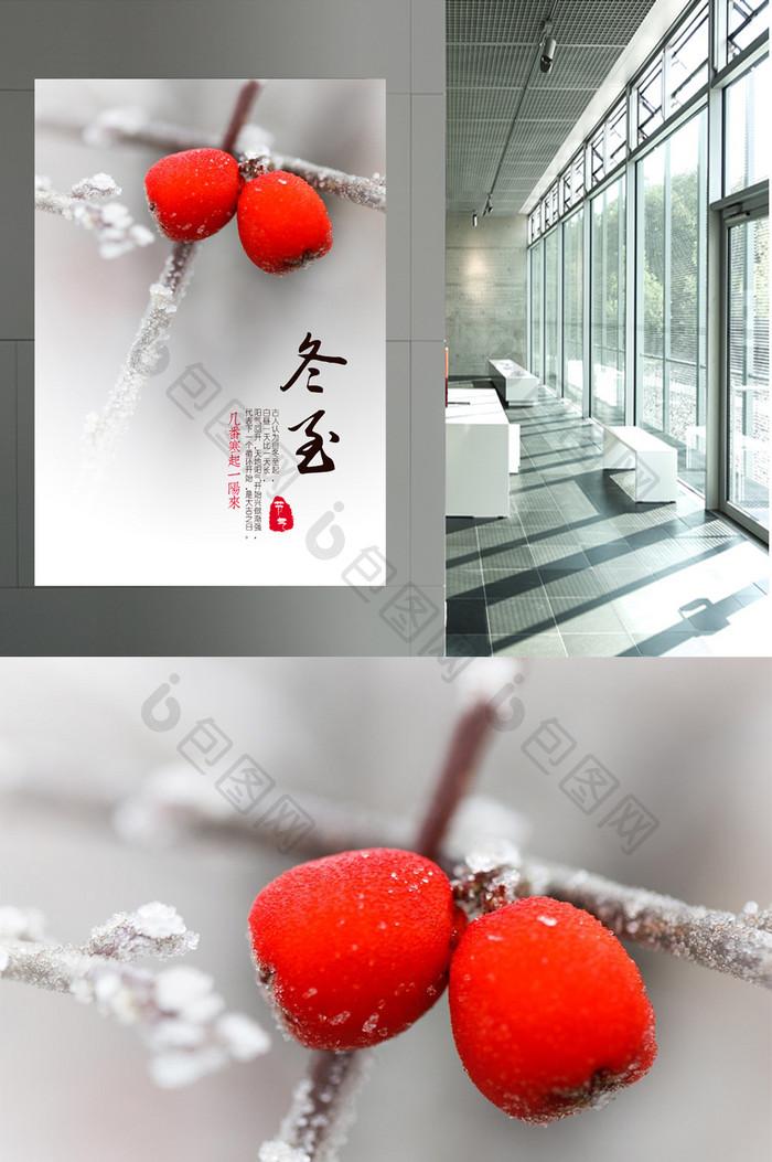 一点红色格调的冬至海报设计欣赏