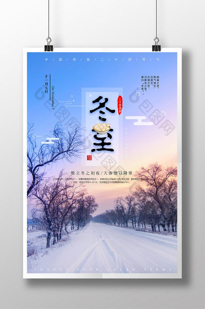 清新自然的简约风冬季海报设计欣赏